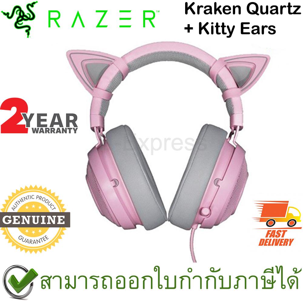 Razer Kraken Multi-Platform Gaming Headset - Quartz Edition + Kitty Ears สีชมพู ประกันศูนย์ 2ปี ของแท้ หูฟังสำหรับเล่นเกม พร้อมหูแมวสีชมพู (Pink - Quartz Edition)