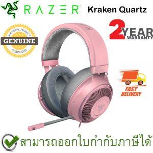 Razer Kraken Multi-Platform Gaming Headset - Quartz Edition สีชมพู ประกันศูนย์ 2ปี ของแท้ หูฟังสำหรับเล่นเกม (Pink - Quartz Edition)