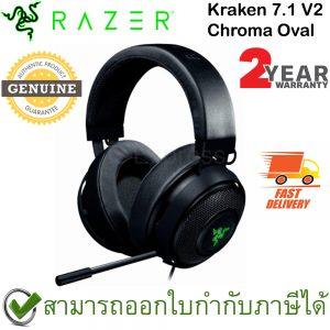 Razer Kraken 7.1 V2 Chroma Oval Gaming Headset สีดำ ประกันศูนย์ 2ปี ของแท้ หูฟังสำหรับเล่นเกม (Black)