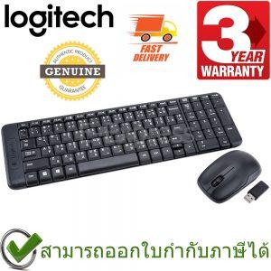Logitech Wireless Keyboard and Mouse รุ่น MK220 แป้นภาษาไทย/อังกฤษ ของแท้ ประกันศูนย์ 3ปี เมาส์และคีย์บอร์ด ไร้สาย
