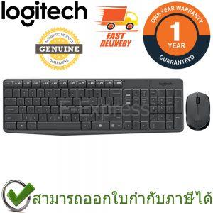 Logitech Wireless Keyboard and Mouse รุ่น MK235 แป้นภาษาไทย/อังกฤษ ของแท้ ประกันศูนย์ 1ปี เมาส์และคีย์บอร์ด ไร้สาย