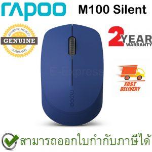 Rapoo M100 Silent Multi-mode Wireless Mouse สีฟ้า ประกันศูนย์ 2ปี ของแท้ เสียงคลิกเบา (Blue)