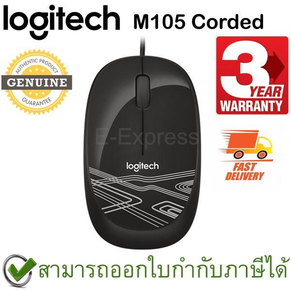 Logitech M105 Corded Mouse สีดำ ประกันศูนย์ 3ปี ของแท้ (Black)