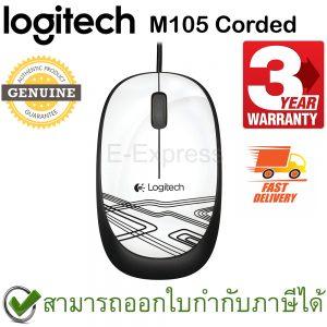 Logitech M105 Corded Mouse สีขาว ประกันศูนย์ 3ปี ของแท้ (White)