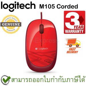 Logitech M105 Corded Mouse สีแดง ประกันศูนย์ 3ปี ของแท้ (Red)