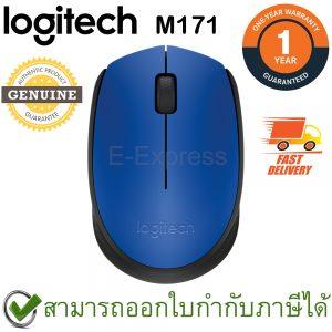 Logitech M171 Wireless Mouse สีฟ้า ประกันศูนย์ 1ปี ของแท้ (Blue)