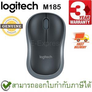 Logitech M185 Wireless Mouse สีเทา ประกันศูนย์ 3ปี ของแท้ (Grey)