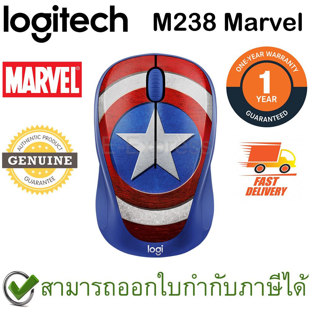 Logitech M238 Marvel Collection Wireless Mouse Captain America ลายกัปตันอเมริกา ลิขสิทธิ์แท้ ประกันศูนย์ 1ปี ของแท้
