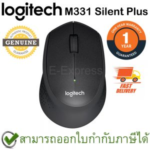 Logitech M331 Wireless Mouse Silent Plus สีดำ ประกันศูนย์ 1ปี ของแท้ เสียงคลิกเบา