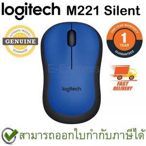 Logitech M221 Silent Wireless Mouse สีน้ำเงิน ประกันศูนย์ 1ปี ของแท้ เสียงคลิกเบา