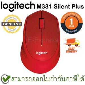 Logitech M331 Wireless Mouse Silent Plus สีแดง ประกันศูนย์ 1ปี ของแท้ เสียงคลิกเบา