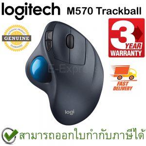 Logitech M570 Wireless Trackball ประกันศูนย์ 3ปี แทรคบอล เมาส์ไร้สาย ของแท้