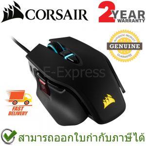 Corsair M65 RGB ELITE Tunable FPS Gaming Mouse สีดำ ประกันศูนย์ 2ปี ของแท้ เมาส์เล่นเกม (Black)
