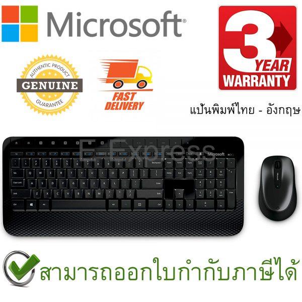 Microsoft Wireless Desktop 2000 แป้นภาษาไทย/อังกฤษ ของแท้ ประกันศูนย์ 3ปี สีดำ เมาส์และคีย์บอร์ด ไร้สาย (Black)