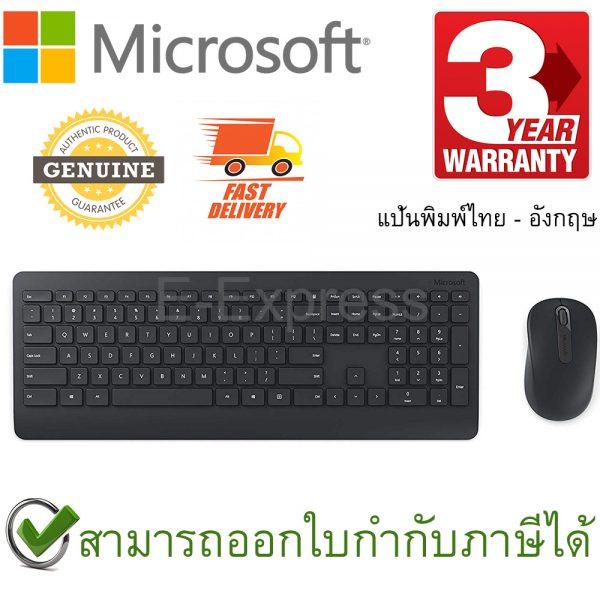 Microsoft Wireless Desktop 900 แป้นภาษาไทย/อังกฤษ ของแท้ ประกันศูนย์ 3ปี สีดำ เมาส์และคีย์บอร์ด ไร้สาย (Black)
