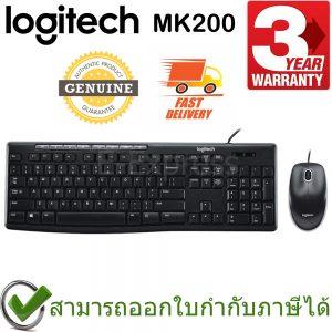 Logitech MK200 Media Combo แป้นภาษาไทย/อังกฤษ ของแท้ ประกันศูนย์ 3ปี เมาส์และคีย์บอร์ด