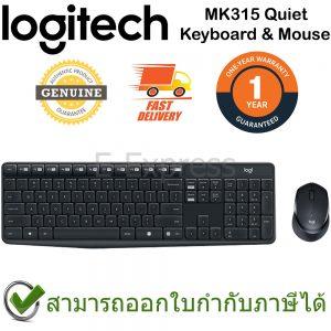 Logitech MK315 Quiet Keyboard & Quiet Mouse แป้นภาษาไทย/อังกฤษ ของแท้ ประกันศูนย์ 1ปี เมาส์และคีย์บอร์ด ไร้สาย เสียงเบา