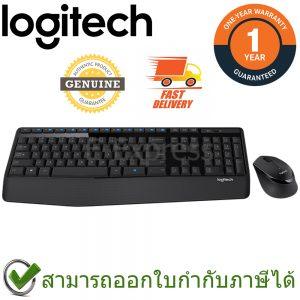 Logitech Wireless Keyboard and Mouse รุ่น MK345 แป้นภาษาไทย/อังกฤษ ของแท้ ประกันศูนย์ 1ปี เมาส์และคีย์บอร์ด ไร้สาย