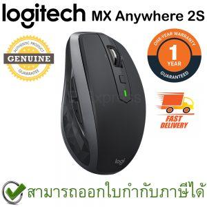 Logitech MX Anywhere 2S Wireless and Bluetooth Mouse ประกันศูนย์ 1ปี ของแท้