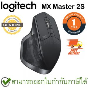 Logitech MX Master 2S Wireless and Bluetooth Mouse ประกันศูนย์ 1ปี ของแท้