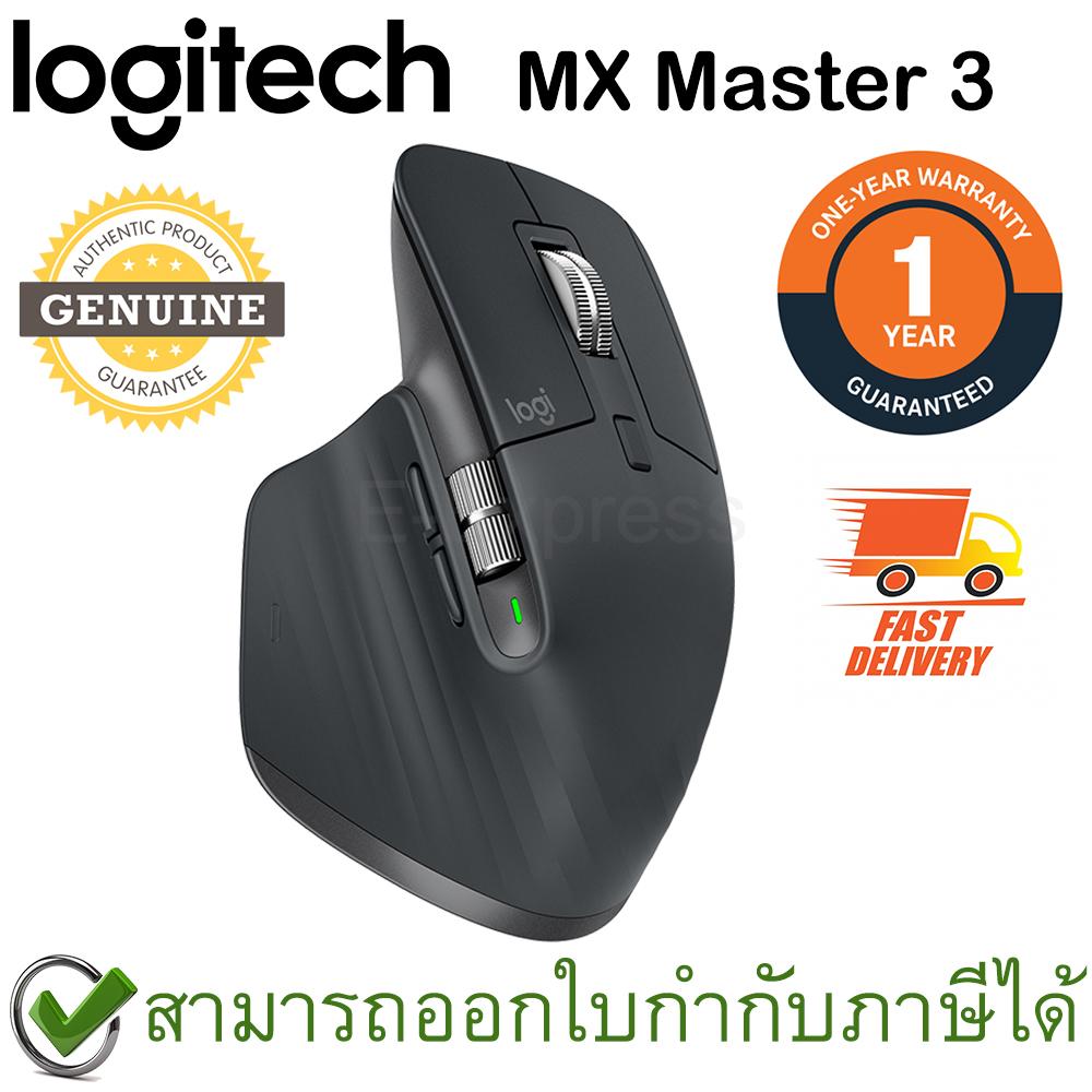 Logitech MX Master 3 Wireless Mouse ของแท้ ประกันศูนย์ 1ปี