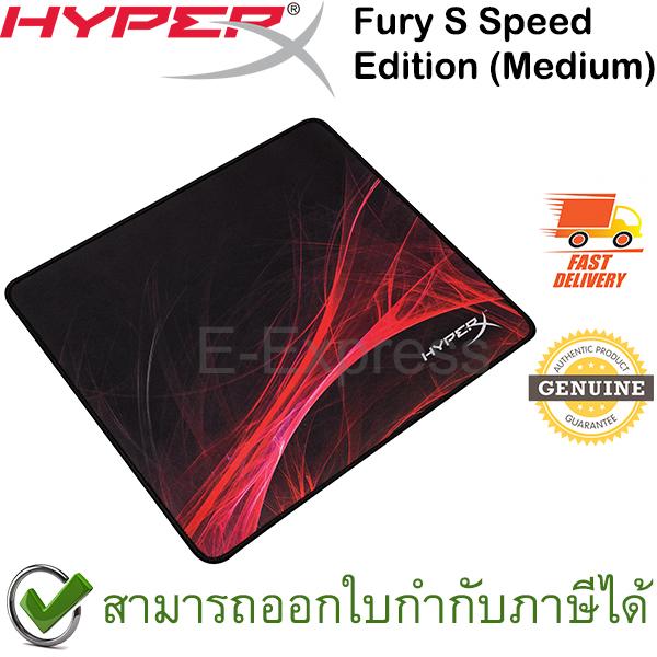HyperX FURY S Speed Edition Gaming Mouse Pad (Medium) ของแท้ แผ่นรองเมาส์