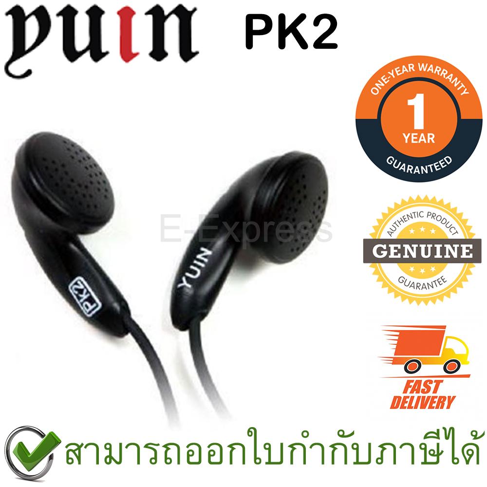Yuin PK2 Earbuds หูฟังเอียบัด สีดำ ของแท้ ประกันศูนย์ 1ปี