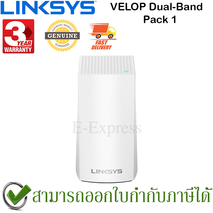 LINKSYS VELOP WHW0101 INTELLIGENT MESH WIFI SYSTEM (1-PACK) DYNAMIC DUAL-BAND AC1300 ของแท้ ประกันศูนย์ 3ปี