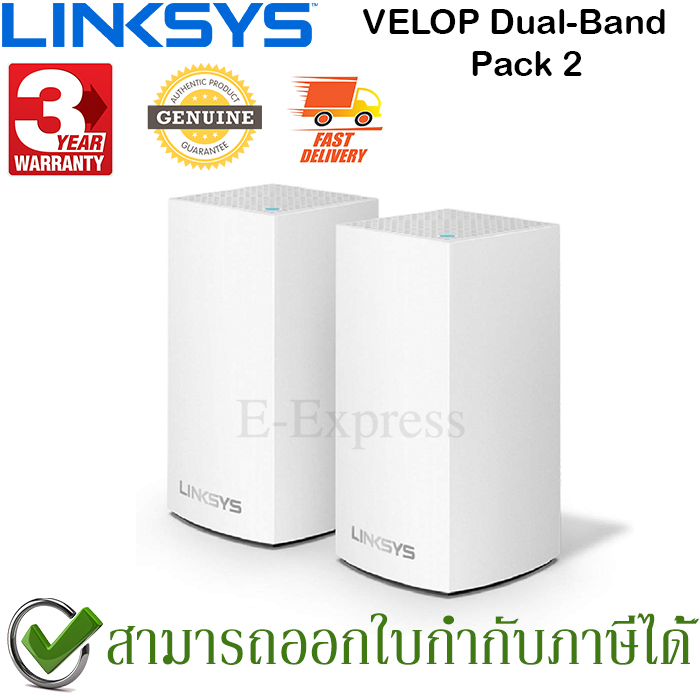 LINKSYS VELOP WHW0102 INTELLIGENT MESH WIFI SYSTEM (2-PACK) DYNAMIC DUAL-BAND AC2600 ของแท้ ประกันศูนย์ 3ปี
