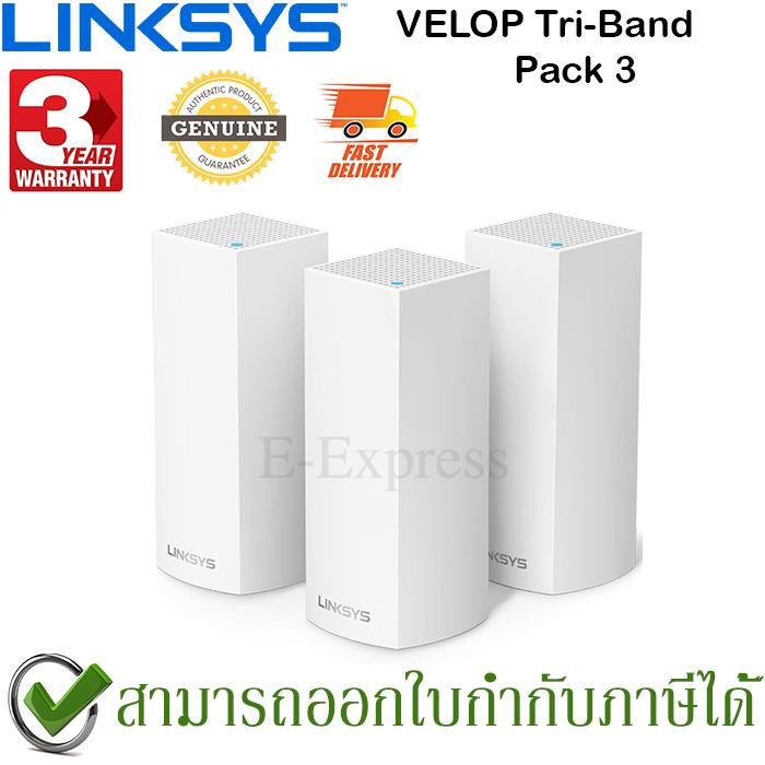 LINKSYS VELOP WHW0303 MESH WI-FI SYSTEM (3-PACK) DYNAMIC TRI-BAND AC6600 ของแท้ ประกันศูนย์ 3ปี