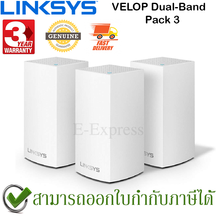 LINKSYS VELOP WHW0103 INTELLIGENT MESH WIFI SYSTEM (3-PACK) DYNAMIC DUAL-BAND AC3900 ของแท้ ประกันศูนย์ 3ปี