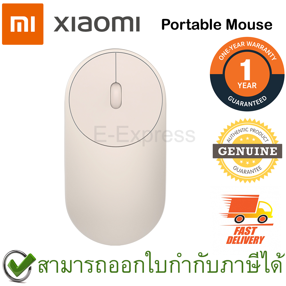Xiaomi Mi Portable Wireless Mouse เม้าส์ไร้สาย สีทอง RF 2.4 GHz WiFi Bluetooth 4.0 ของแท้ ประกันศูนย์ 1ปี