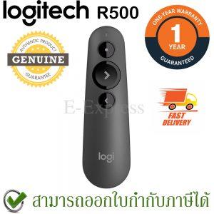 Logitech R500 Wireless Presenter Laser Pointer - Black (สีดำ) ประกันศูนย์ 1ปี ของแท้