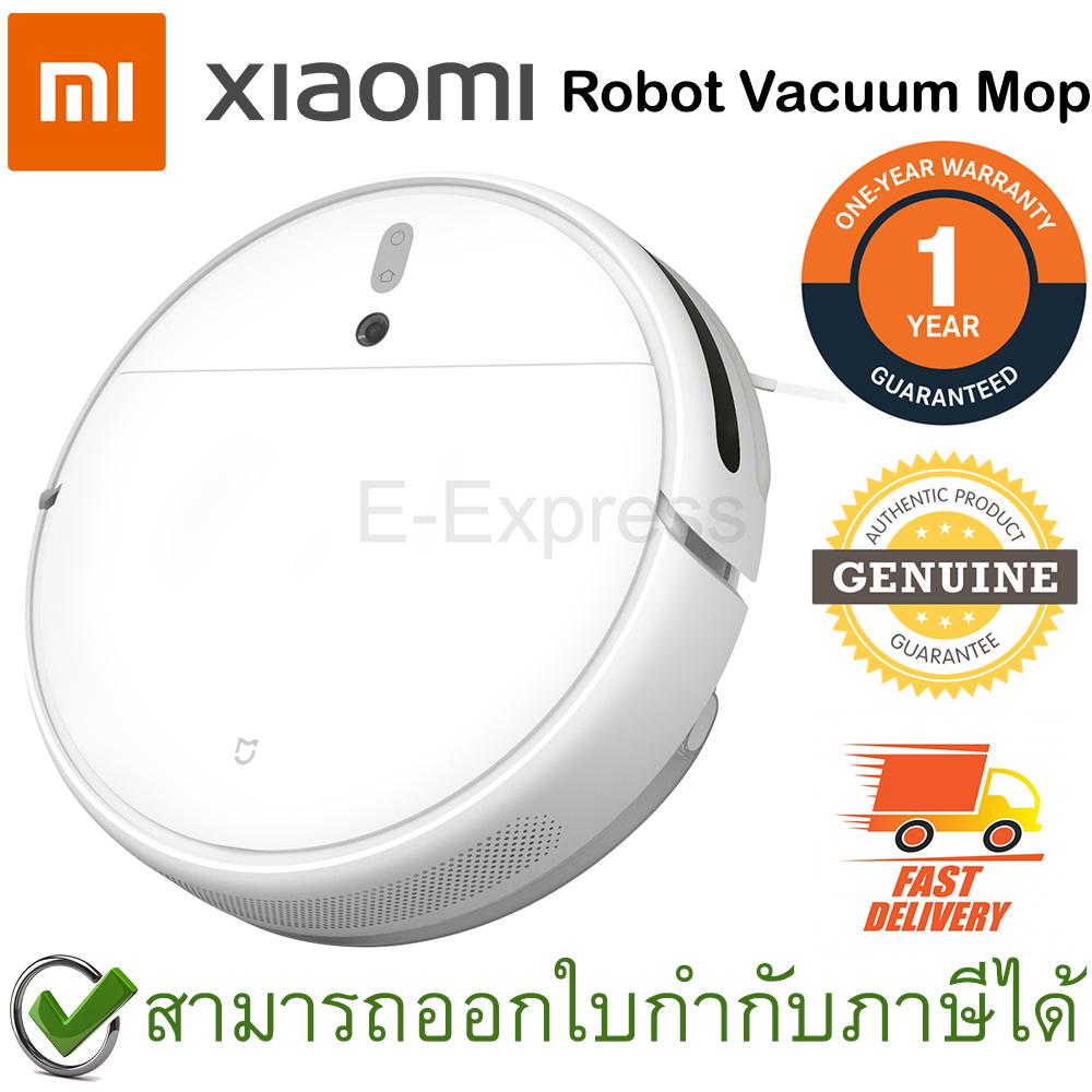 Xiaomi Mi Robot Vacuum - Mop หุ่นยนต์ดูดฝุ่น ของแท้ ประกันศูนย์ 1ปี