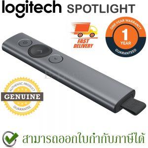 Logitech Spotlight Wireless Presenter Laser Pointer - Slate (สีเทา) ประกันศูนย์ 1ปี ของแท้