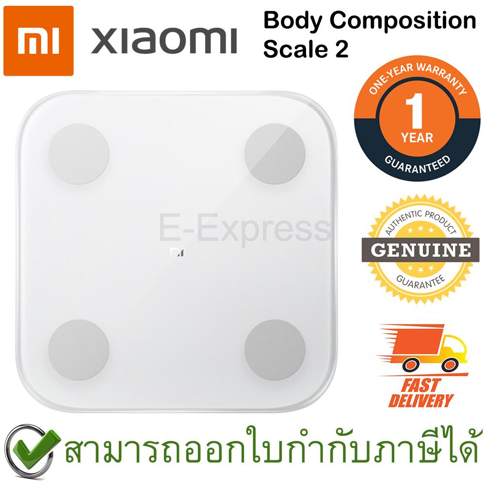 Xiaomi Mi Body Composition Scale 2 ของแท้ ประกันศูนย์ 1ปี