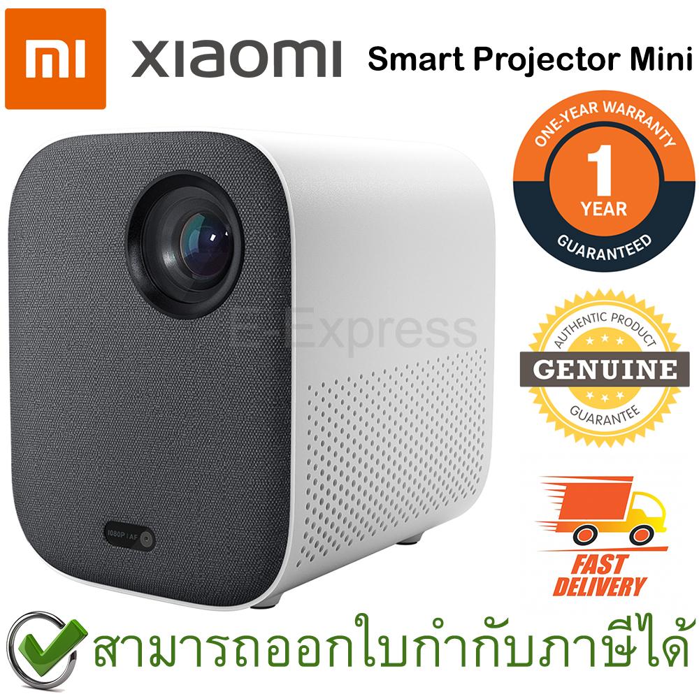 Xiaomi Mi Smart Projector Mini ของแท้ ประกันศูนย์ 1ปี