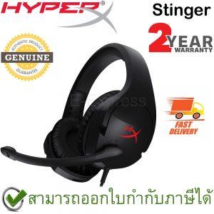 HyperX Cloud Stinger - Gaming Headset สีดำ ประกันศูนย์ 2ปี ของแท้ หูฟังสำหรับเล่นเกม (Black) ( HX-HSCS-BK/AS )