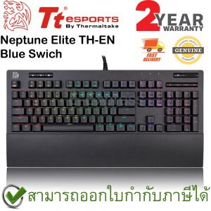 Tt eSPORTS Neptune Elite RGB - Blue Switch Mechanical Gaming Keyboard TH/EN แป้นภาษาไทย/อังกฤษ ของแท้ ประกันศูนย์ 2ปี คีย์บอร์ด เกมส์
