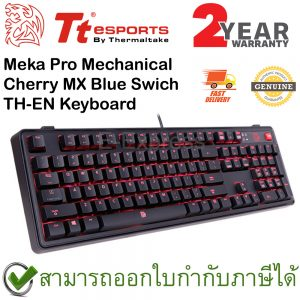 Tt eSPORTS MEKA PRO Cherry MX Blue Switch แป้นภาษาไทย/อังกฤษ ของแท้ ประกันศูนย์ 2ปี คีย์บอร์ด เกมส์