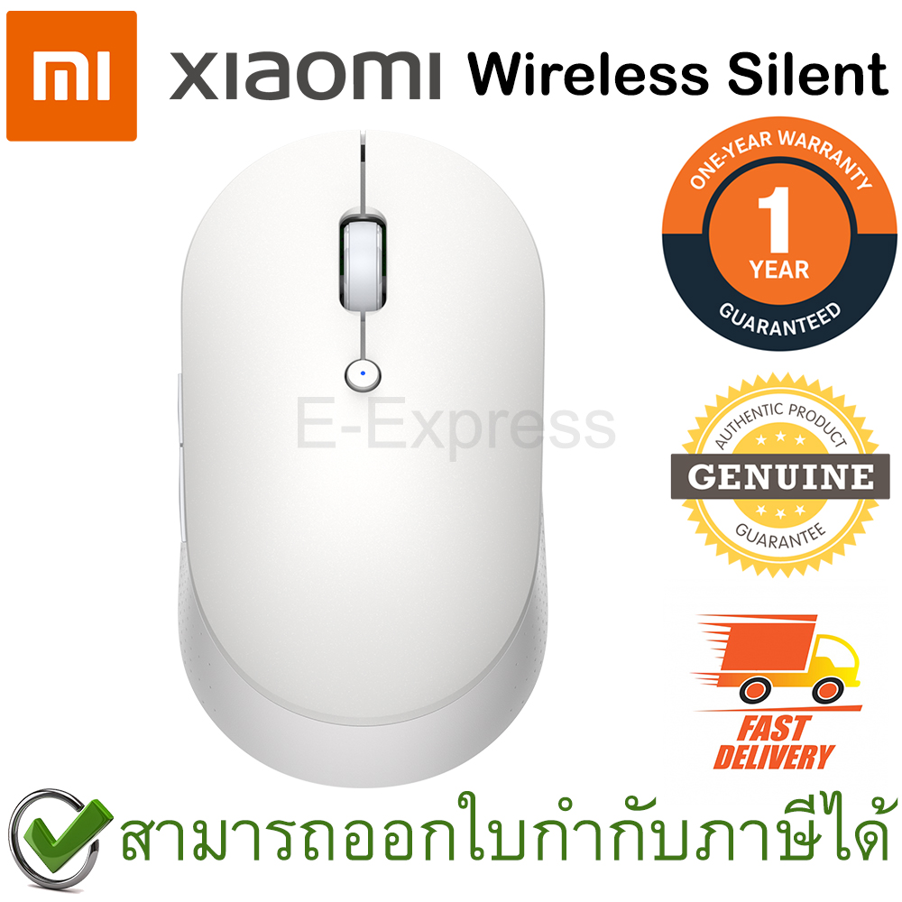 Xiaomi Mi Wireless Mouse Silent Edition Dual Mode เม้าส์ไร้สาย สีขาว (Global Version) - White