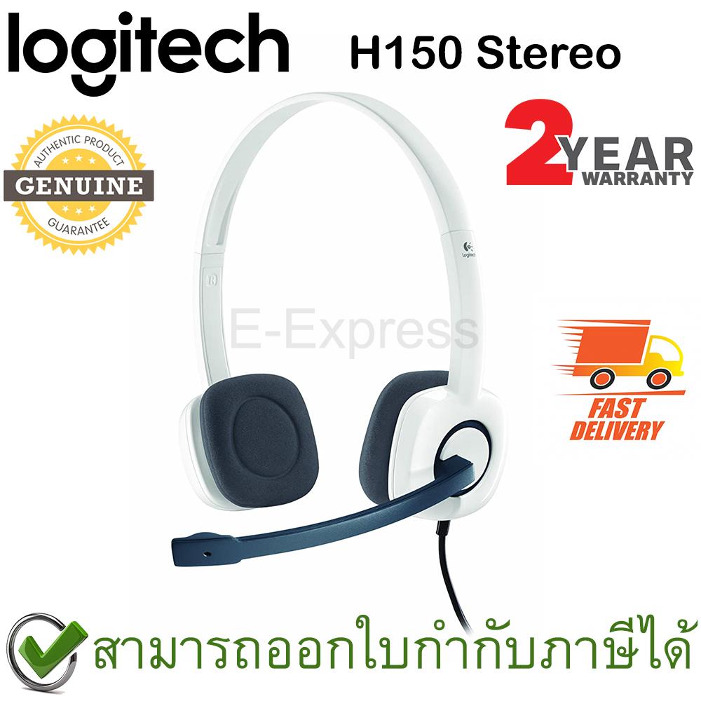 Logitech H150 Stereo Headset สีขาว ของแท้ ประกันศูนย์ 2ปี (White)