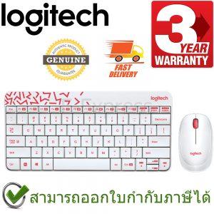 Logitech Wireless Keyboard and Mouse รุ่น MK240 Nano สีขาว แป้นภาษาไทย/อังกฤษ ของแท้ ประกันศูนย์ 3ปี เมาส์และคีย์บอร์ด ไร้สาย