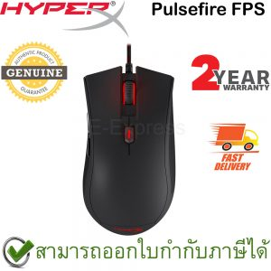 HyperX Pulsefire FPS Gaming Mouse ประกันศูนย์ 2ปี ของแท้ เมาส์เล่นเกม
